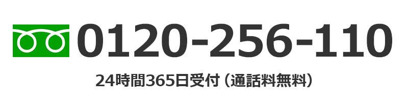 0120-256-110 24時間365日受付(通話料無料)